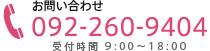 電話092-260-9404