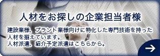 btn_forcompany